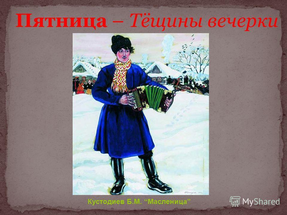 Пятница – Тёщины вечерки Кустодиев Б.М. Масленица