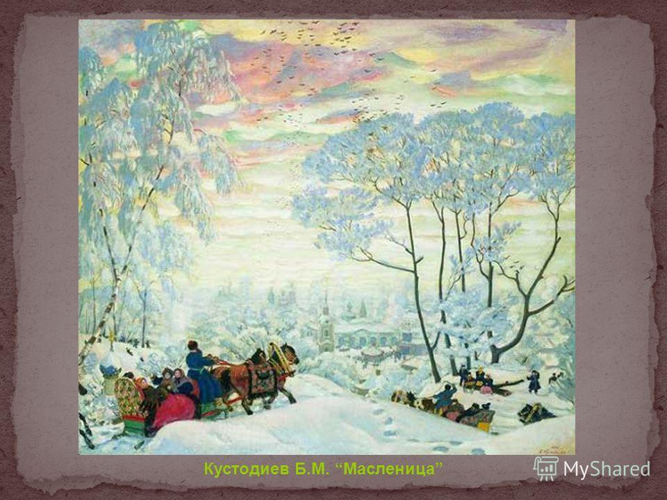 Кустодиев Б.М. Масленица