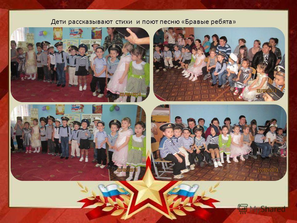 Дети рассказывают стихи и поют песню «Бравые ребята»