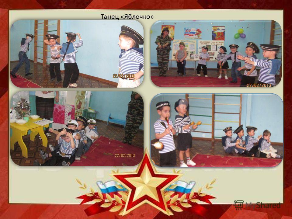 Танец «Яблочко»