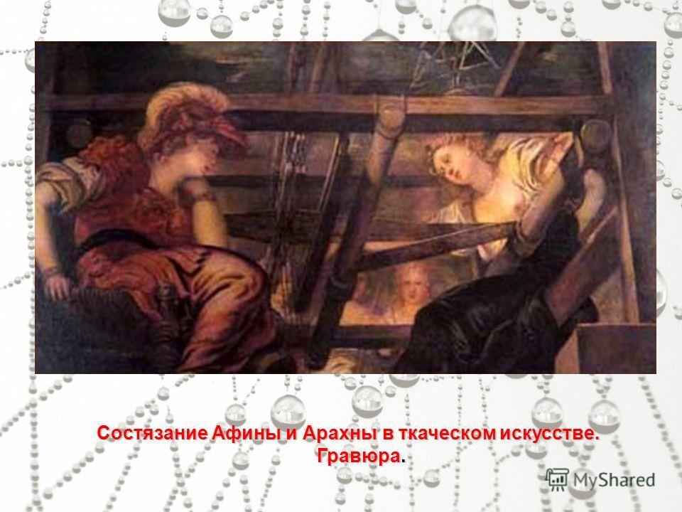 Состязание Афины и Арахны в ткаческом искусстве. Гравюра. Гравюра.