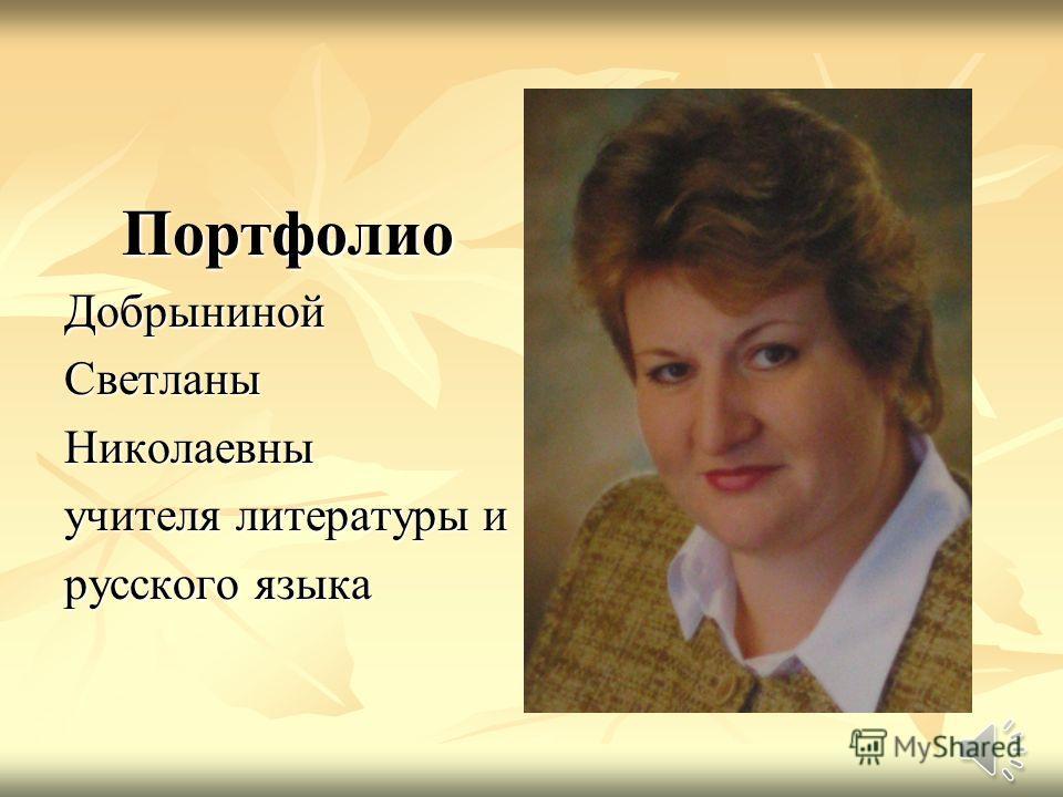 ПортфолиоДобрынинойСветланыНиколаевны учителя литературы и русского языка