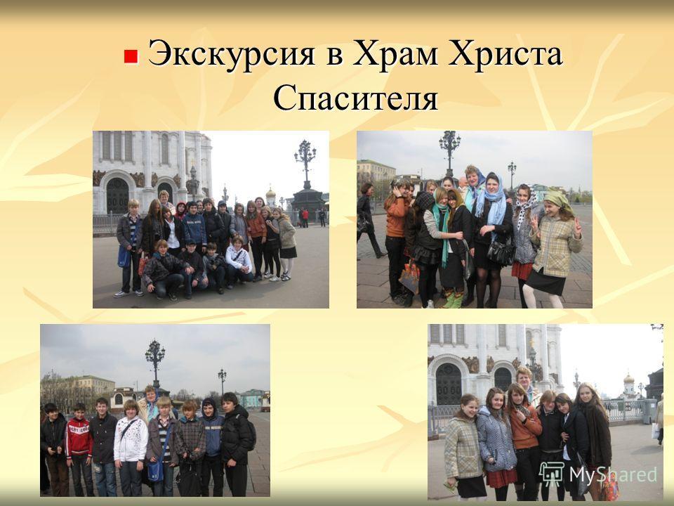 Экскурсия в Храм Христа Спасителя Экскурсия в Храм Христа Спасителя