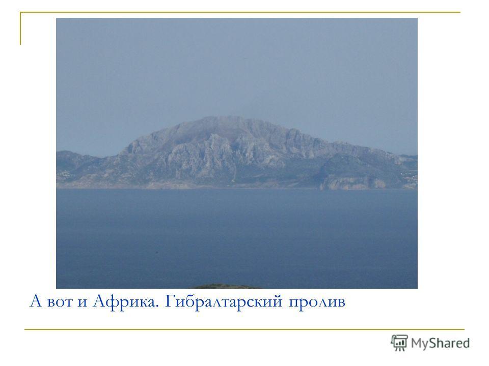 А вот и Африка. Гибралтарский пролив