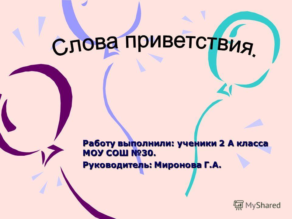 Работу выполнили: ученики 2 А класса МОУ СОШ 30. Руководитель: Миронова Г.А.