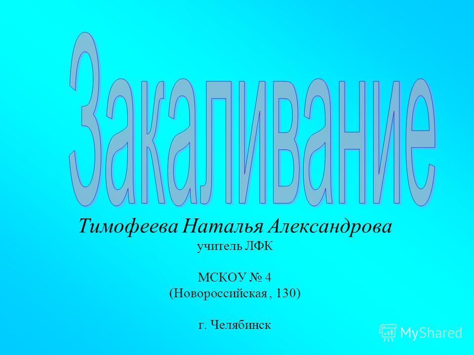 Тимофеева Наталья Александрова учитель ЛФК МСКОУ 4 (Новороссийская, 130) г. Челябинск