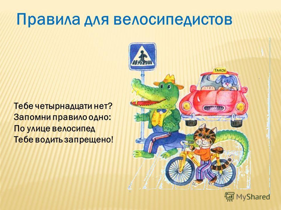 Тебе четырнадцати нет? Запомни правило одно: По улице велосипед Тебе водить запрещено! Правила для велосипедистов