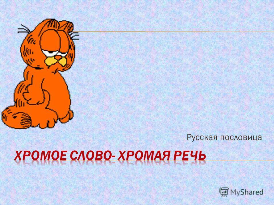 Русская пословица