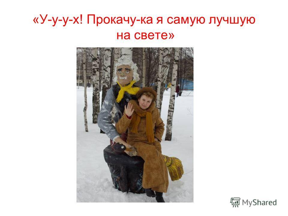 Мама моя не из робкого десятка: даже волка не боится. А если надо - уму-разуму научит: В этом деле она собаку съела