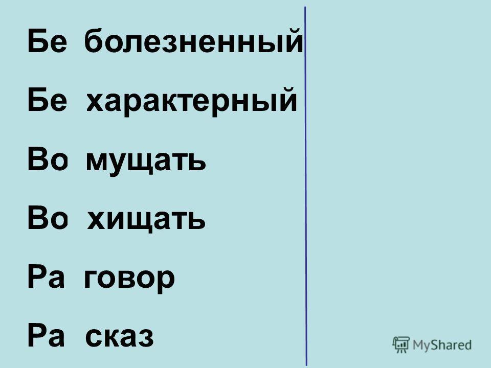 Безболезненный [б] – звон. Бесхарактерный [х] – глух. Возмущать [м] – звон. Восхищать [х'] – глух. Разговор [з] – звон. Рассказ [с] – глух.