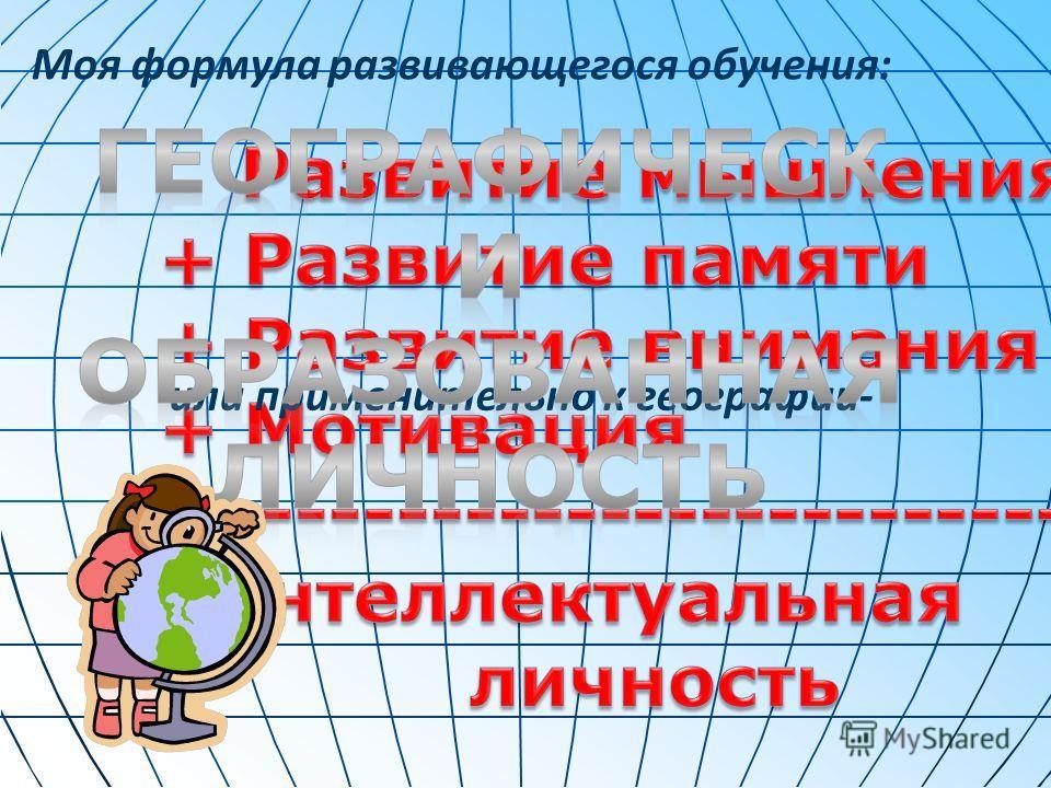 Моя формула развивающегося обучения: или применительно к географии-