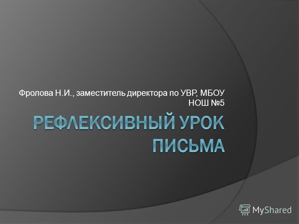 Фролова Н.И., заместитель директора по УВР, МБОУ НОШ 5