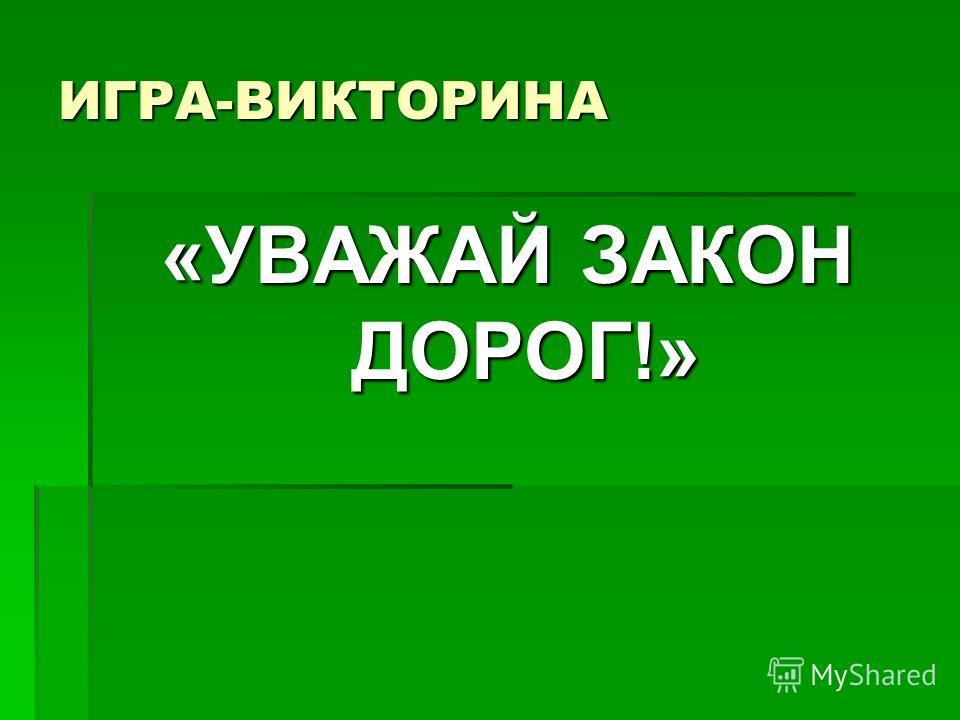 В настоящее время в Российской Федерации действуют правила установленные в 1993 году, в которые вносятся изменения. В настоящее время в Российской Федерации действуют правила установленные в 1993 году, в которые вносятся изменения.