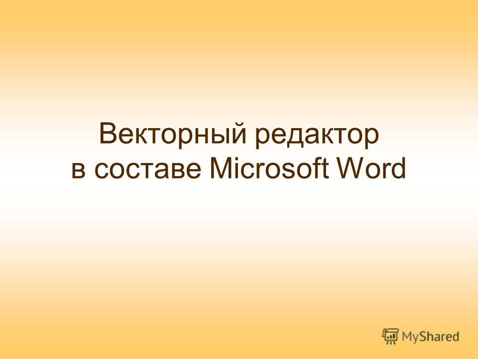 Векторный редактор в составе Microsoft Word