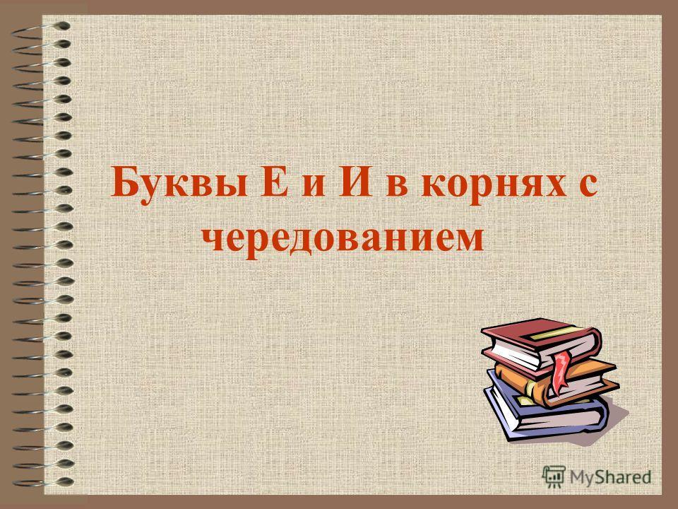 Буквы Е и И в корнях с чередованием
