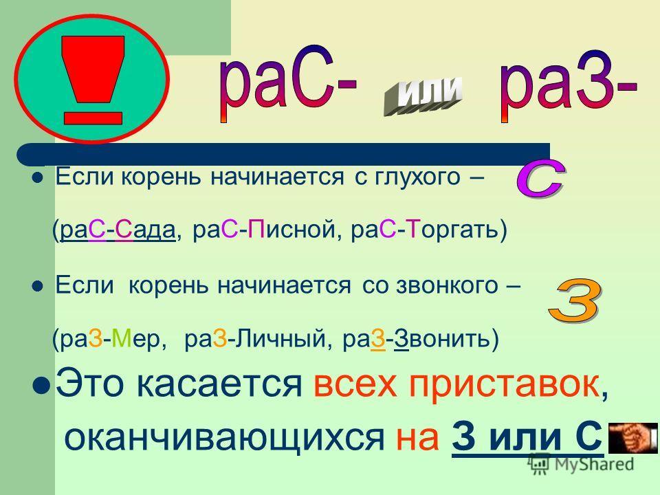 Приставочный способ Первое слово имеет, кроме корня, приставку: РАССАДАРАС Следовательно, оно образовано при помощи приставки. Такой способ называется ПРИСТАВОЧНЫМ.