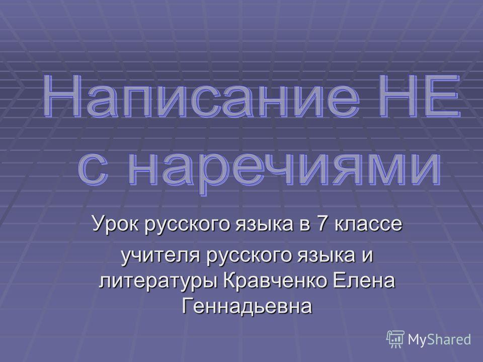 Урок русского языка в 7 классе учителя русского языка и литературы Кравченко Елена Геннадьевна