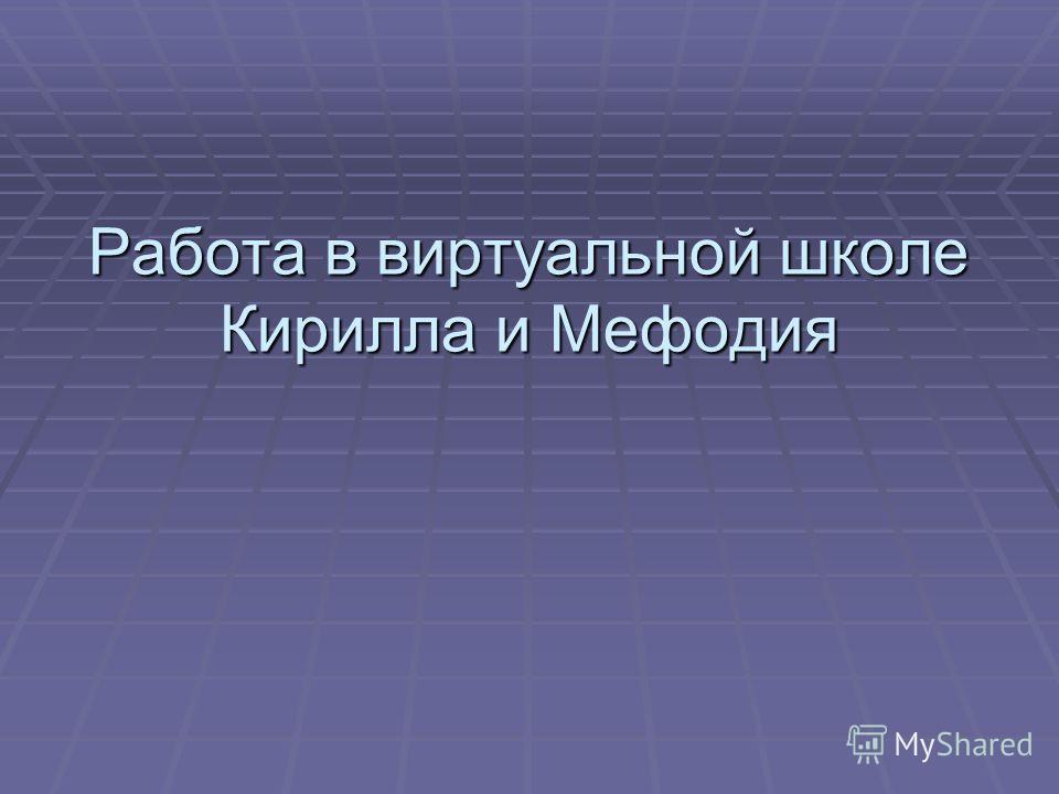 Работа в виртуальной школе Кирилла и Мефодия