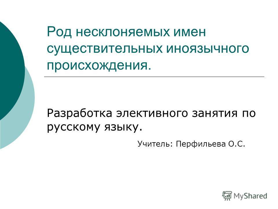 План урока по русскому языку 6 класс род изменяемых имен существительных