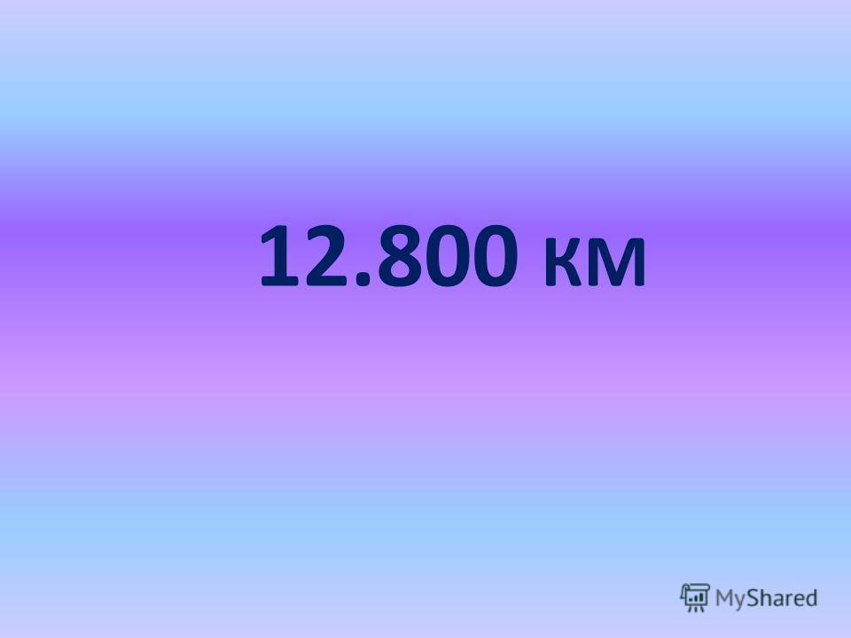 12.800 КМ