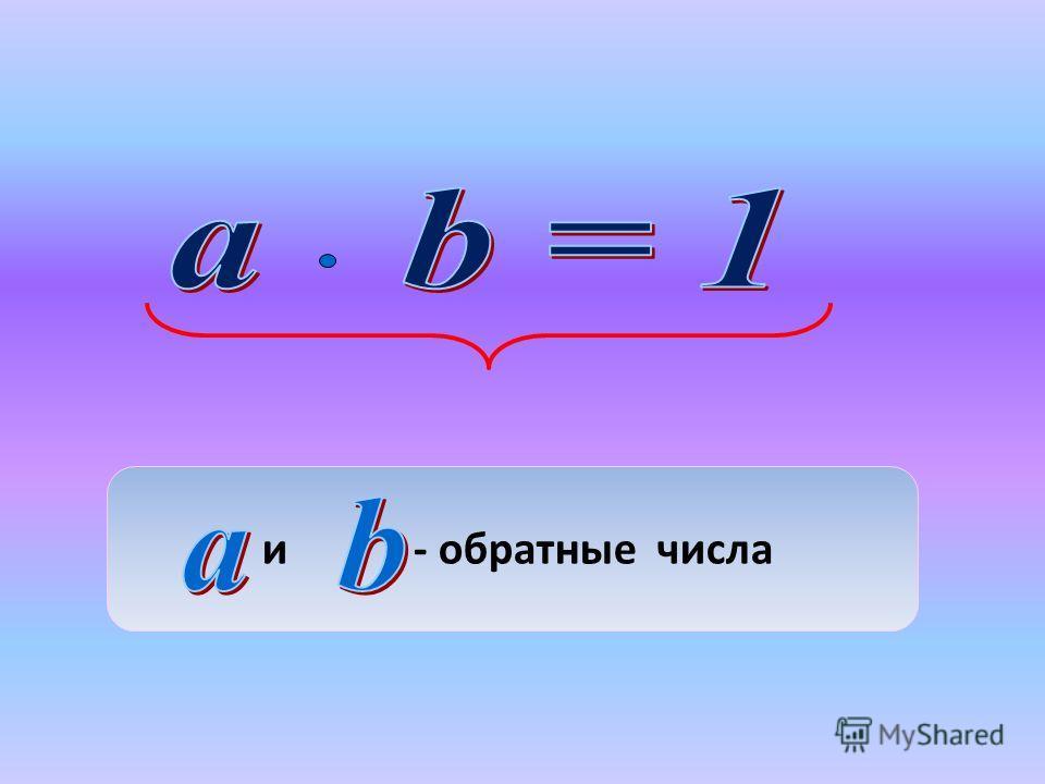 и - обратные числа