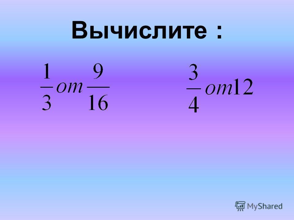 Вычислите :