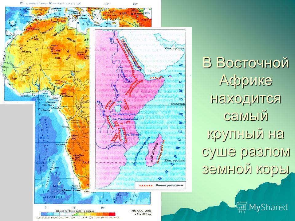 В Восточной Африке находится самый крупный на суше разлом земной коры