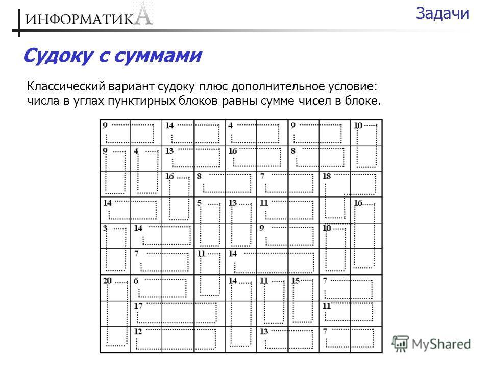 Судоку с суммами Классический вариант судоку плюс дополнительное условие: числа в углах пунктирных блоков равны сумме чисел в блоке. Задачи