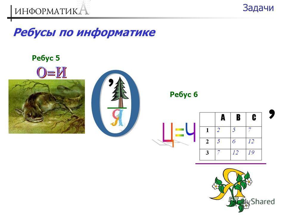 Ребусы по информатике Задачи Ребус 5 Ребус 6