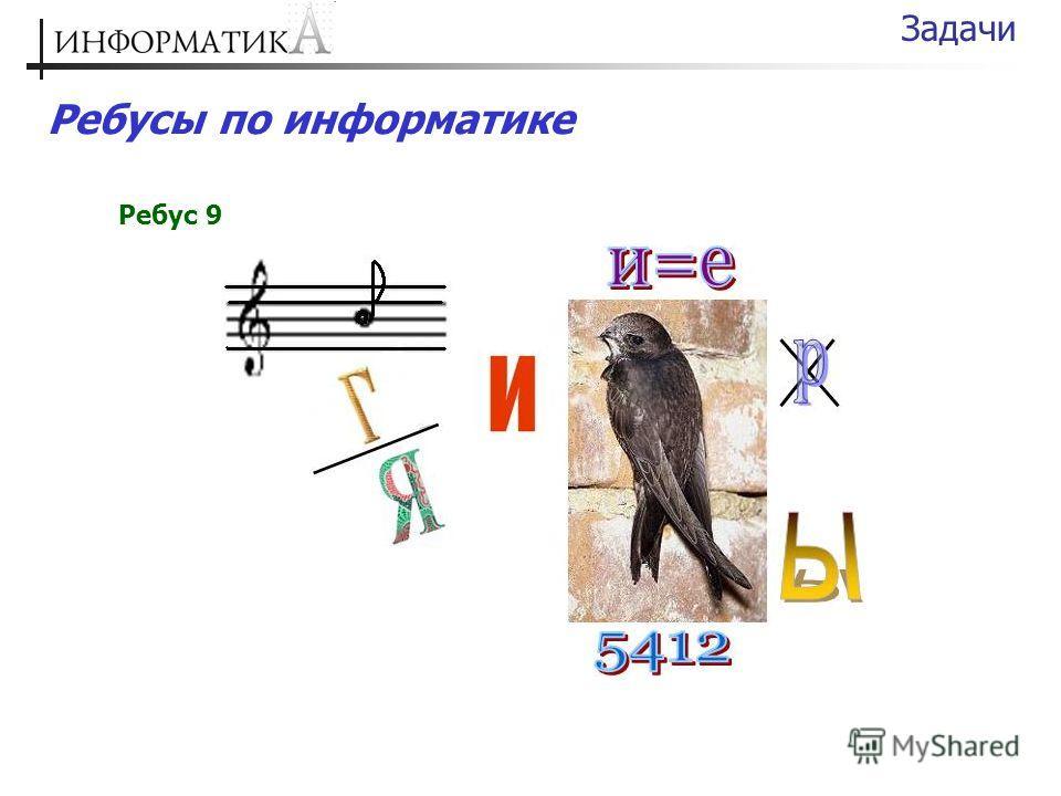 Ребусы по информатике Задачи Ребус 9