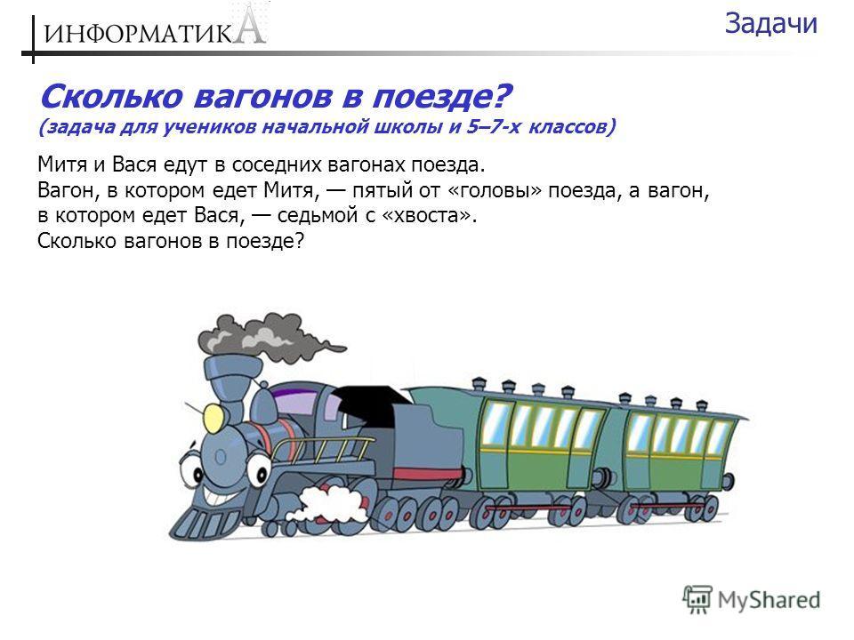 Сколько вагонов в поезде? (задача для учеников начальной школы и 5–7-х классов) Митя и Вася едут в соседних вагонах поезда. Вагон, в котором едет Митя, пятый от «головы» поезда, а вагон, в котором едет Вася, седьмой с «хвоста». Сколько вагонов в поез