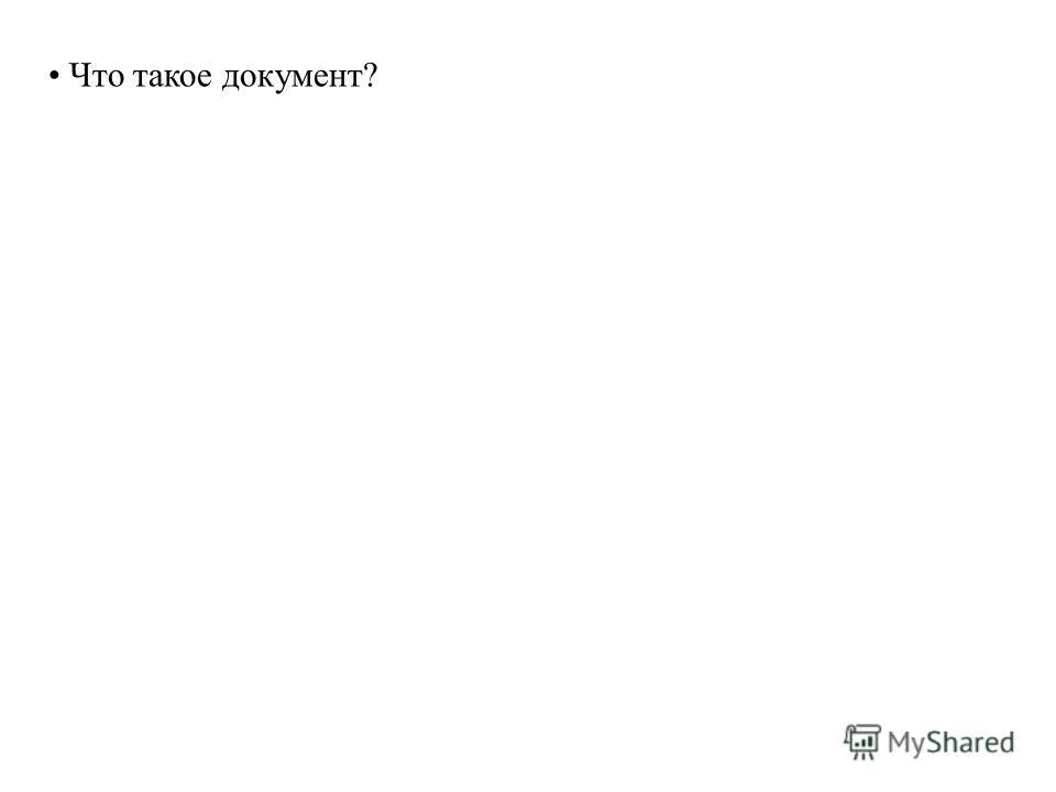 Что такое документ?