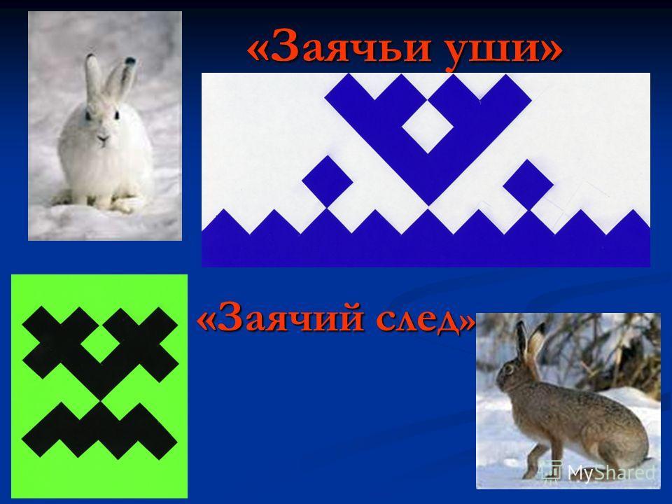 «Заячьи уши» «Заячьи уши» «Заячий след »