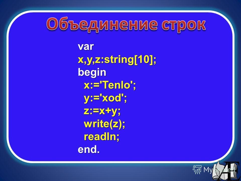 var x,y,z:string[10]; begin x:='Tenlo'; x:='Tenlo'; y:='xod'; y:='xod'; z:=x+y; z:=x+y; write(z); write(z); readln; readln;end.