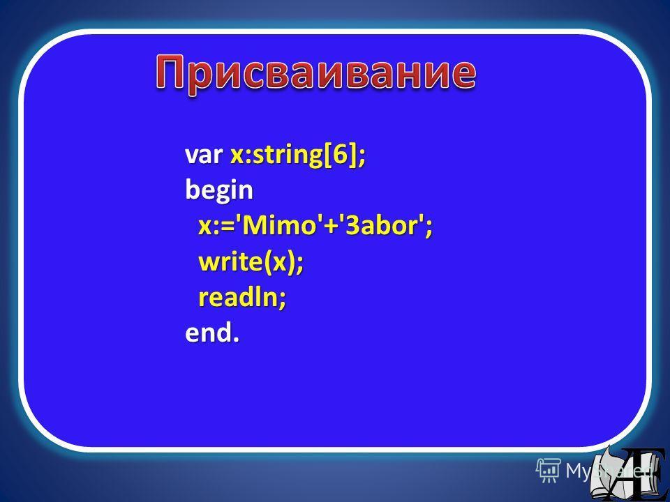 var x:string[6]; begin x:='Mimo'+'3abor'; x:='Mimo'+'3abor'; write(x); write(x); readln; readln;end.