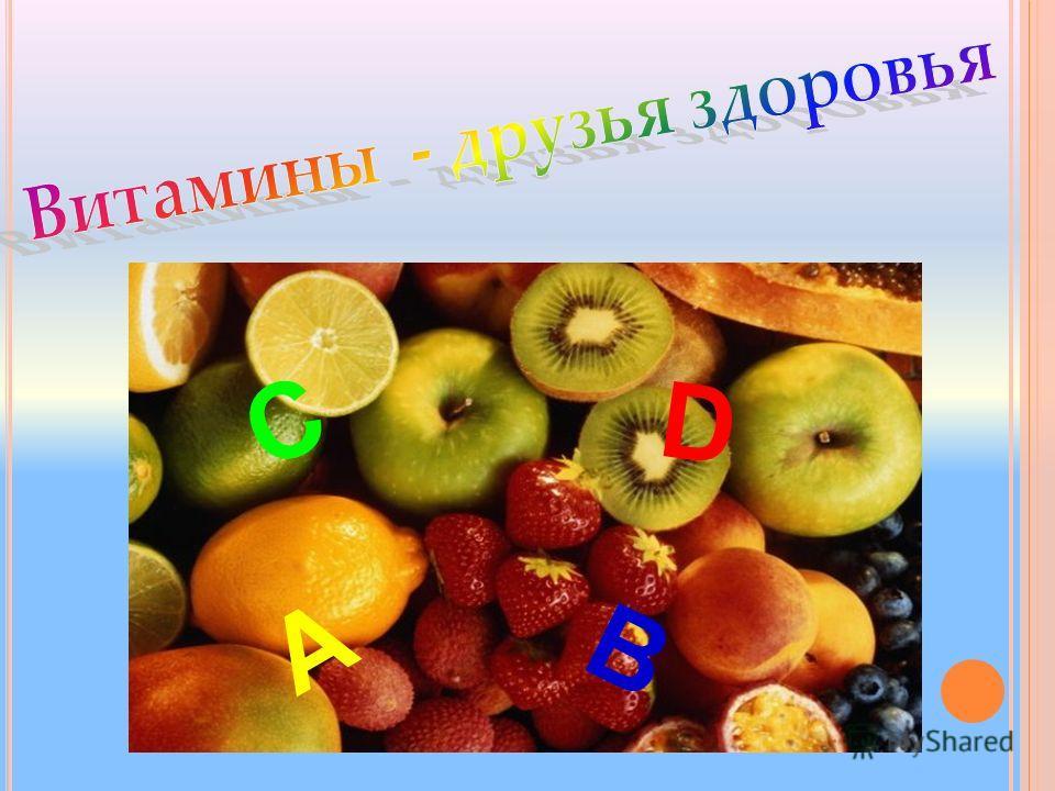 D С А В