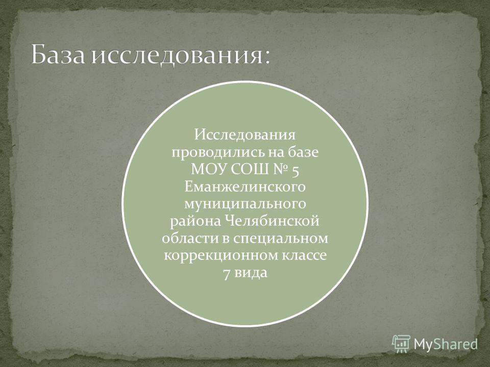 Исследования проводились на базе МОУ СОШ 5 Еманжелинского муниципального района Челябинской области в специальном коррекционном классе 7 вида