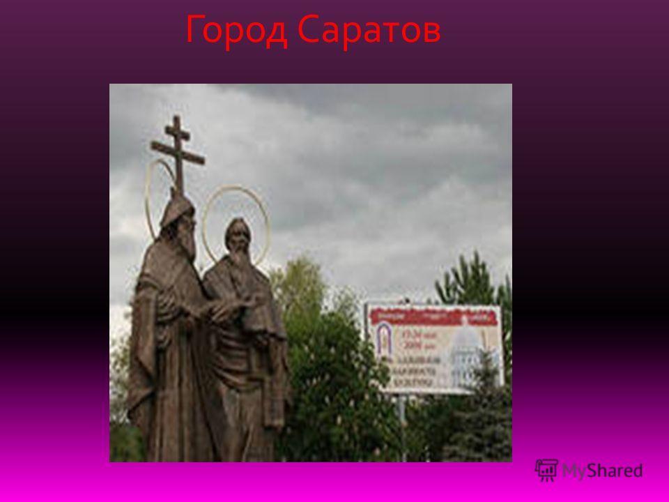Город Саратов
