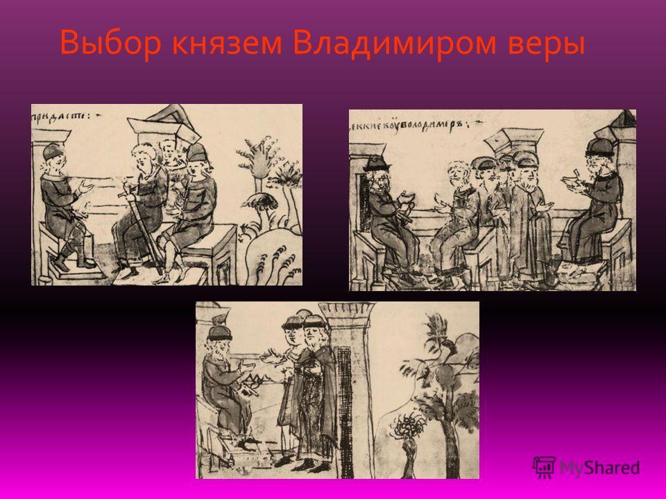 Выбор князем Владимиром веры