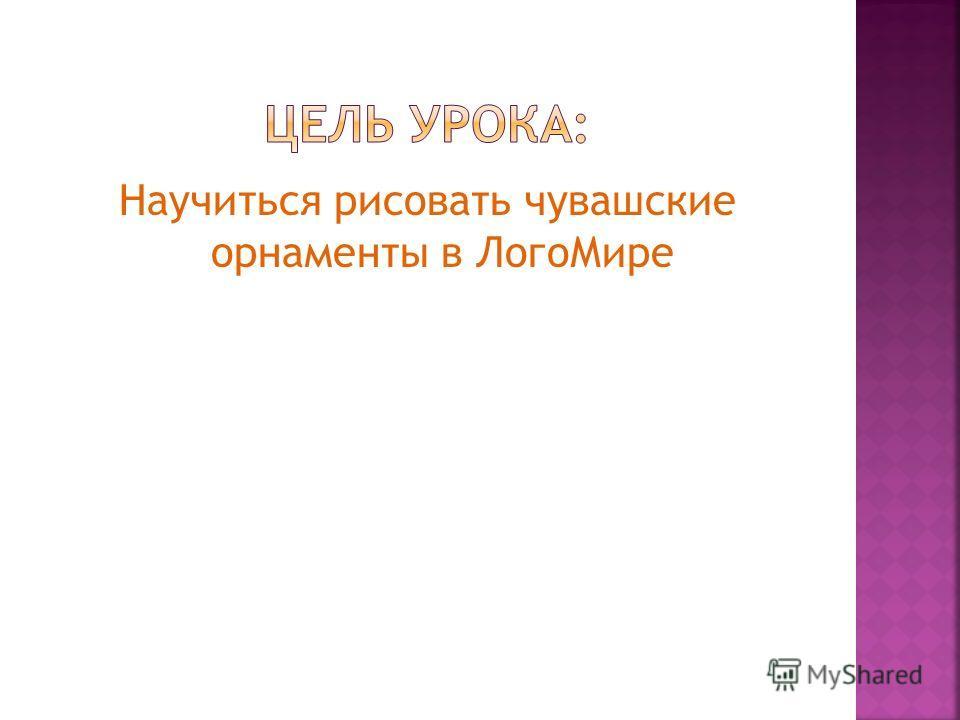 Научиться рисовать чувашские орнаменты в ЛогоМире