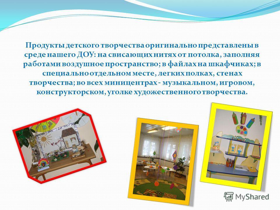 Продукты детского творчества оригинально представлены в среде нашего ДОУ: на свисающих нитях от потолка, заполняя работами воздушное пространство; в файлах на шкафчиках; в специально отдельном месте, легких полках, стенах творчества; во всех миницент