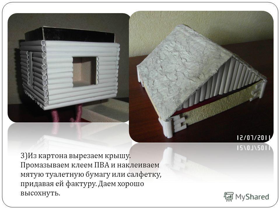 3) Из картона вырезаем крышу. Промазываем клеем ПВА и наклеиваем мятую туалетную бумагу или салфетку, придавая ей фактуру. Даем хорошо высохнуть.
