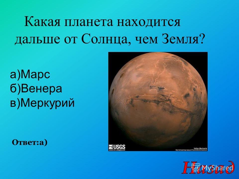 Какая планета находится дальше от Солнца, чем Земля? Ответ:а) а)Марс б)Венера в)Меркурий