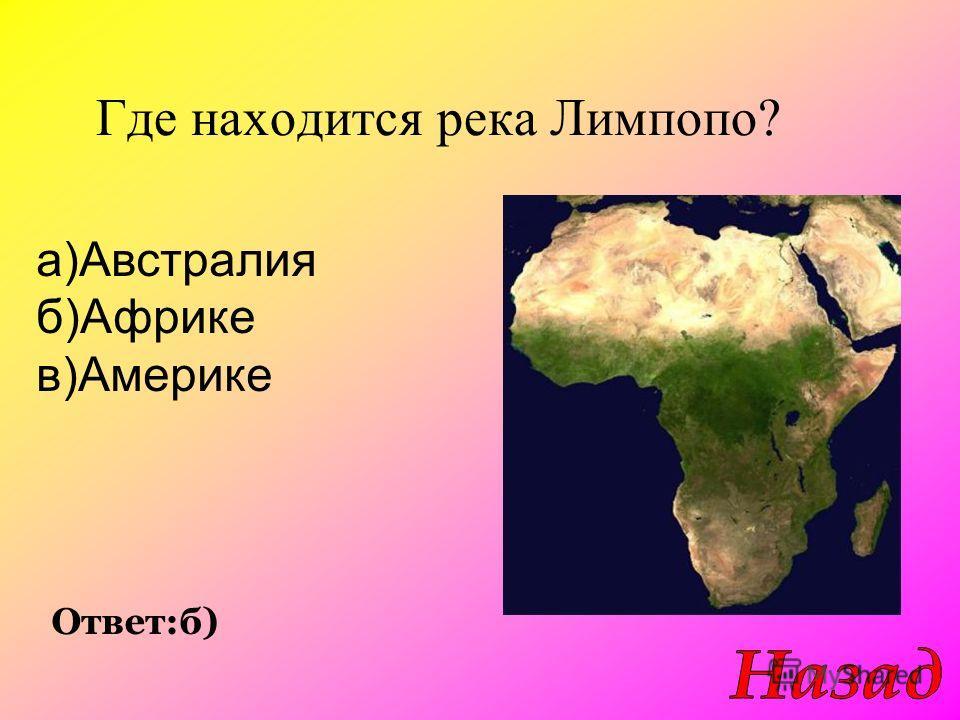 Где находится река Лимпопо? Ответ:б) а)Австралия б)Африке в)Америке