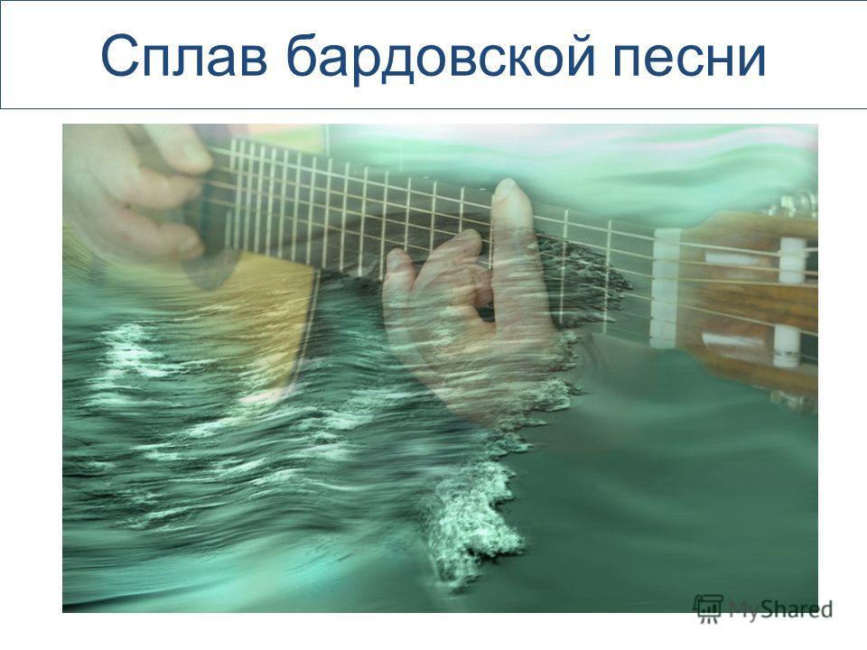 Сплав бардовской песни