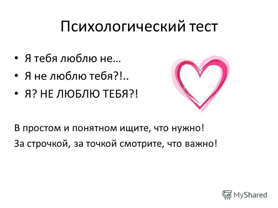 песня люблю тебя: