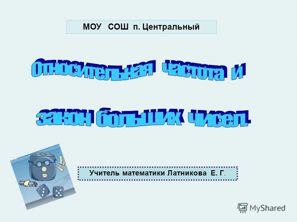 МОУ СОШ п. Центральный Учитель математики Латникова Е. Г.