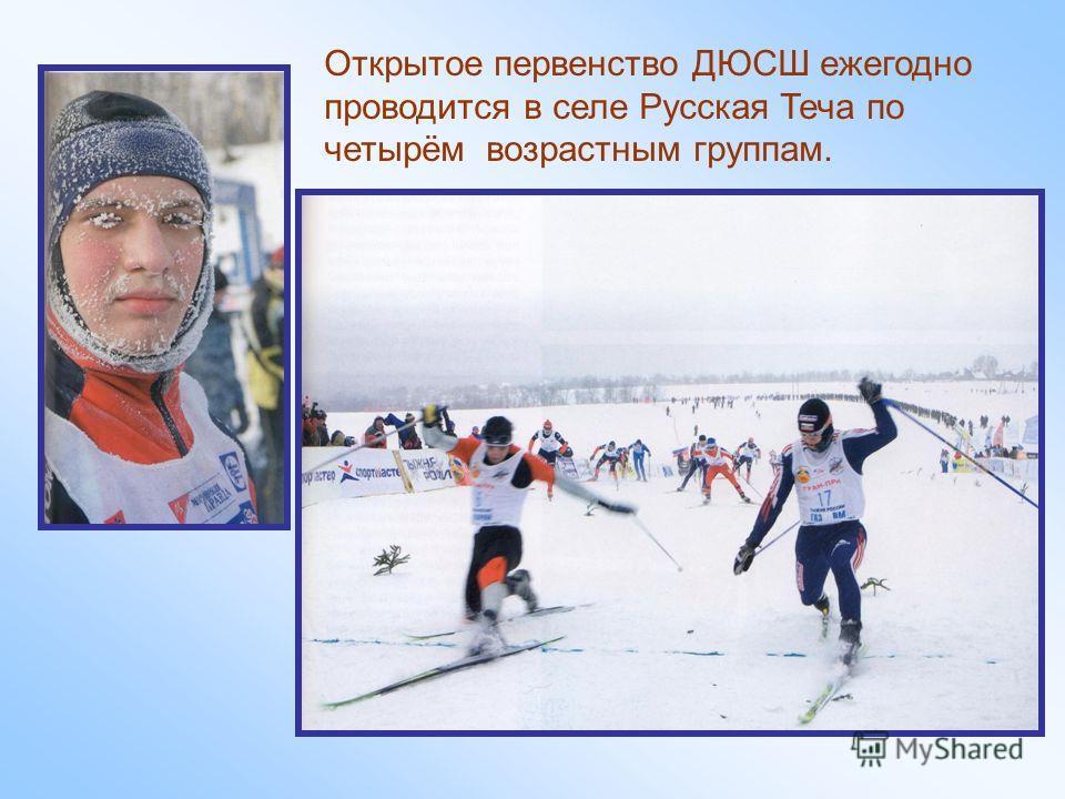 Открытое первенство ДЮСШ ежегодно проводится в селе Русская Теча по четырём возрастным группам.