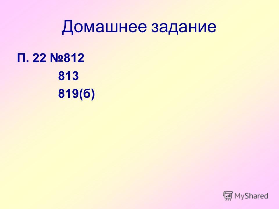 Домашнее задание П. 22 812 813 819(б)