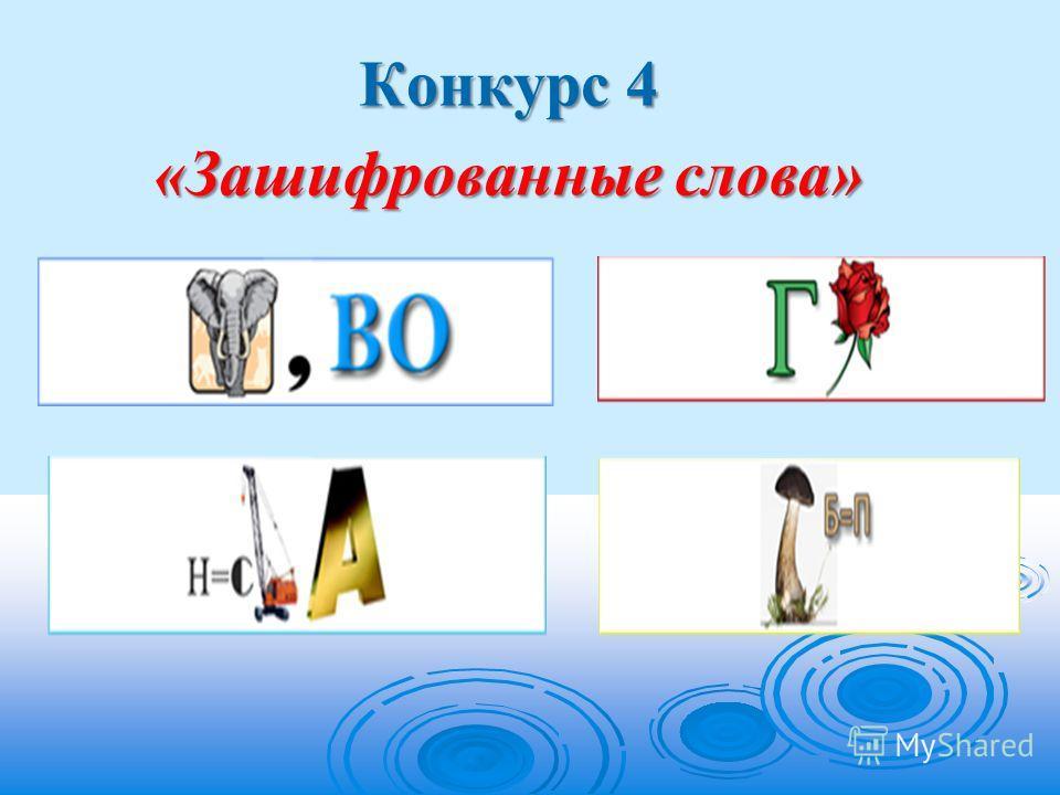 Конкурс капитанов «Художник»